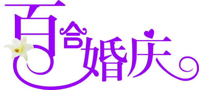 logo logo 标志 设计 矢量 矢量图 素材 图标 643_291